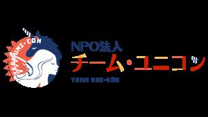 NPO法人チーム・ユニコン